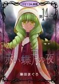 赤い蝶月の夜『フレイヤ連載』 14話