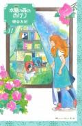 本屋の森のあかり Buchhandler−Tagebuch(11)