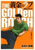 黄金のラフ 〜草太のスタンス〜 21