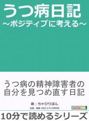 うつ病日記〜ポジティブに考える〜