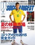 WORLD SOCCER DIGEST 2015年6/18号