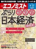 週刊エコノミスト2016年9/27号