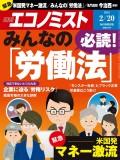 週刊エコノミスト2018年2/20号