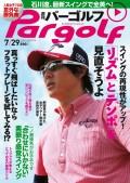 週刊パーゴルフ 2014/7/29号