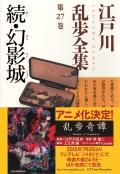 続・幻影城〜江戸川乱歩全集第27巻〜