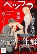 ベツフラ 5号(2020年3月25日発売)