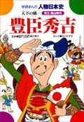 学研まんが人物日本史11 豊臣秀吉