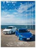 Motor Magazine 2019年2月号/No.763