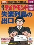 週刊ダイヤモンド 02年3月16日号