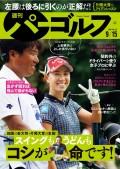 週刊パーゴルフ 2020/9/15号
