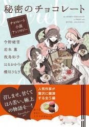 秘密のチョコレート チョコレート小説アンソロジー