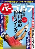 週刊パーゴルフ 2017/10/24号