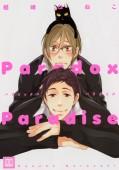 【期間限定価格】パラドックスパラダイス