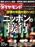 週刊ダイヤモンド 12年6月23日号