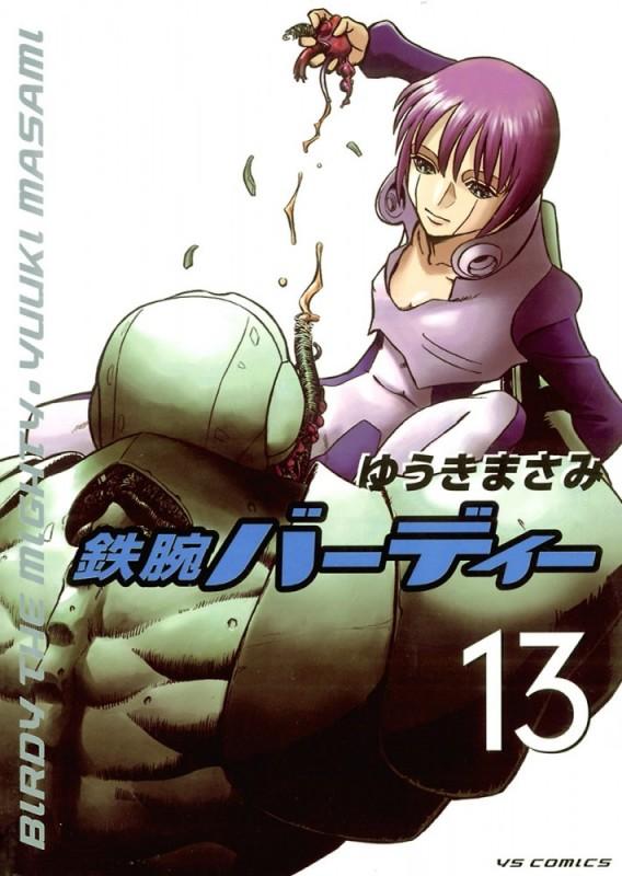 鉄腕バーディー 13