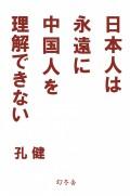 【期間限定価格】日本人は永遠に中国人を理解できない