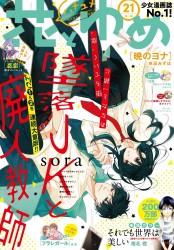 【電子版】花とゆめ 21号(2018年)