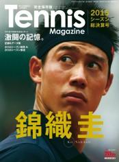 テニスマガジン増刊 錦織圭2015シーズン総決算号