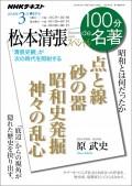 NHK 100分 de 名著 松本清張スペシャル2018年3月