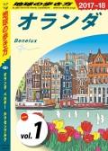 地球の歩き方 A19 オランダ/ベルギー/ルクセンブルク 2017-2018 【分冊】 1 オランダ