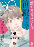 笹錦さんと30歳の悩める仲間たち〜恋愛カタログ番外編〜 分冊版 5