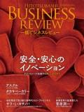 一橋ビジネスレビュー 2019年WIN.67巻3号