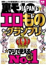 裏モノJAPAN2016年3月号★特集★エロものグランプリマジで使えるNo.1★80ジャンル