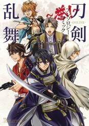 刀剣乱舞-ONLINE-アンソロジーコミック 〜誉!〜