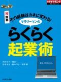 サラリーマンのらくらく起業術(週刊ダイヤモンド特集BOOKS Vol.338)