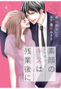 【期間限定価格】comic Berry's素顔のキスは残業後に(分冊版)4話