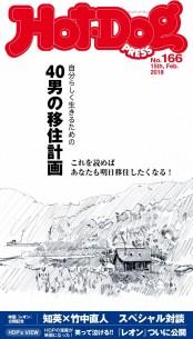 Hot−Dog PRESS no.166 40男の移住計画