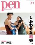 Pen 2015年 2/1号