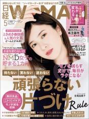 日経ウーマン2018年5月号