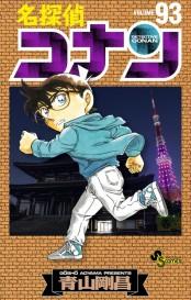 名探偵コナン 93