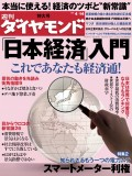 週刊ダイヤモンド 12年4月14日号