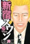 新宿スワン 歌舞伎町スカウトサバイバル(25)