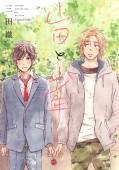 【期間限定価格】山田と少年