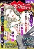 アネ恋♀宣言 Vol.83