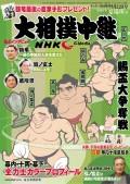 サンデー毎日増刊 大相撲中継 夏場所