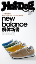 Hot−Dog PRESS no.164 New Balance解体新書