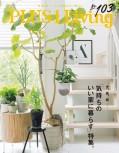 PLUS1 Living No.103 Summer2018