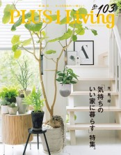 PLUS1 Living No.103 Summer2018