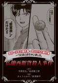 金田一少年の事件簿と犯人たちの事件簿 一つにまとめちゃいました。(9) 仏蘭西銀貨殺人事件