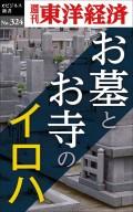 お墓とお寺のイロハ―週刊東洋経済eビジネス新書No.324