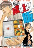 頂き!成り上がり飯(3)【電子限定特典ペーパー付き】