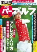 週刊パーゴルフ 2018/11/20号