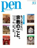 Pen 2015年 6/1号