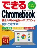 できるChromebook 新しいGoogleのパソコンを使いこなす本