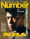 Number(ナンバー)1015号