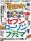 日経トレンディ2014年8月号